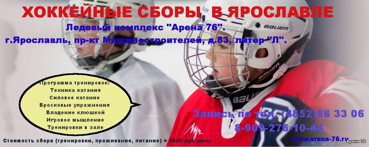 khokkkejnye_sbory.jpg